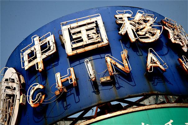China6386